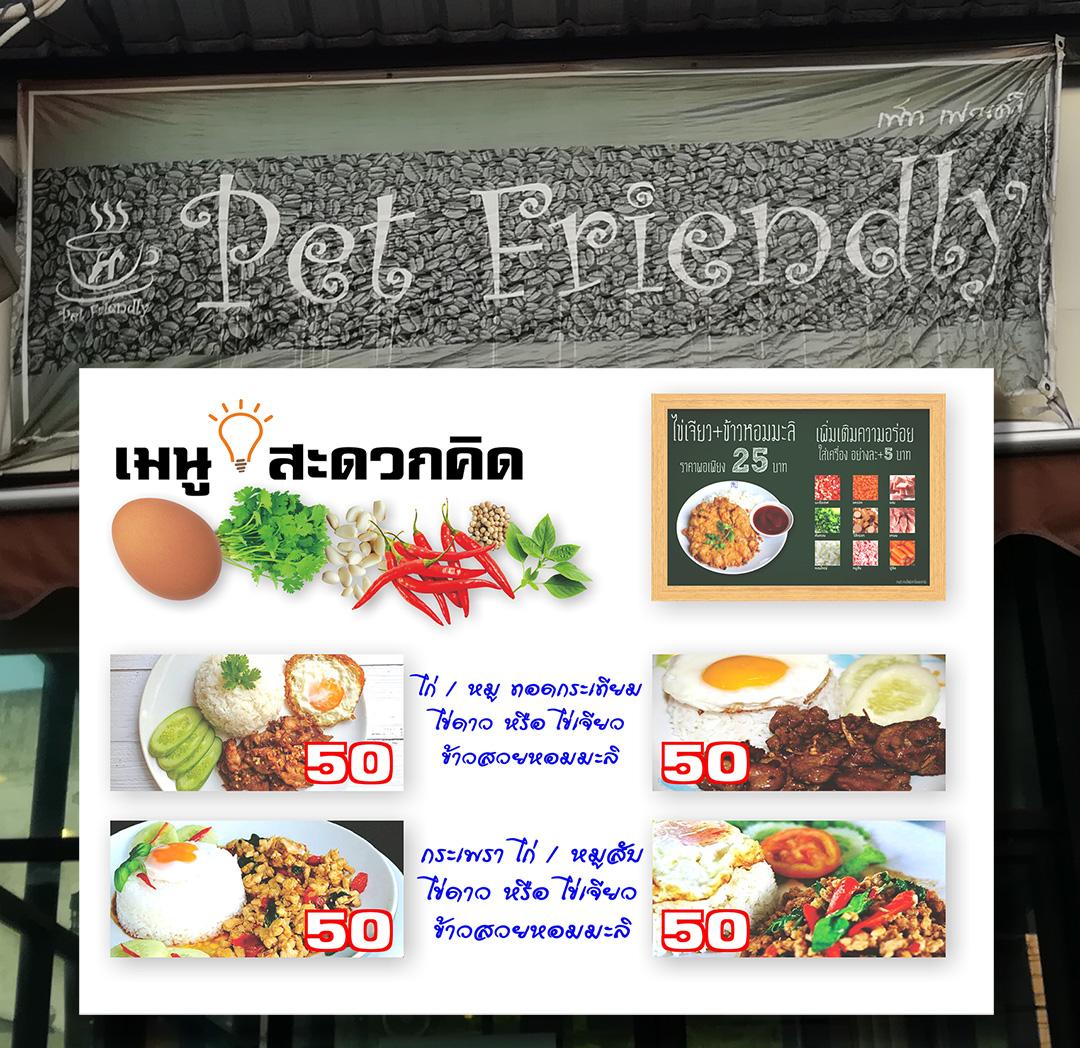 ร้านเอสแอลวี เพ็ทเฟรนด์ลี่ (SLV Pet Friendly)