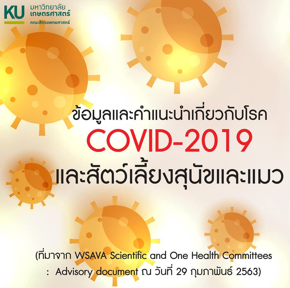 COVID19ในสัตว์เลี้ยง